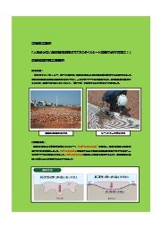 現場施工事例「人も歩けない軟弱地盤もジオテキスタイルシート敷設で歩行可能に!」_軟弱地盤対策工法事例 表紙画像