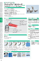 一般空気圧用継手『プッシュワンAシリーズ/Eシリーズ』 表紙画像