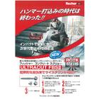 コンクリートスクリュー型アンカー『ULTRACUT FBSII』 表紙画像