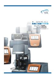 【製品カタログ】水分吸脱着重量測定装置/蒸気吸脱着重量測定装置『Q5000SA』 表紙画像