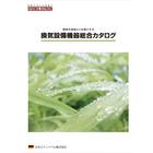 ダクト式・ダクトレス熱交換換気掲載 『換気設備機器総合カタログ』 表紙画像
