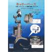 テックマンロボット TM5用架台『キャリーベース』:レオンアルミ 表紙画像
