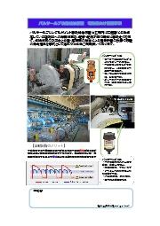 電動機向けパルサールブ自動給油装置設置事例 表紙画像