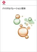 【技術資料】バイオセパレーション読本 表紙画像