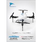 日本製ドローン「エアロボ」AS-MC03 表紙画像