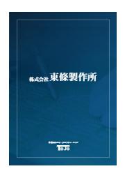 株式会社東條製作所 会社案内 表紙画像