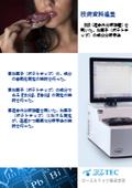 【技術資料】お菓子チェッカーを用いたポテトチップの成分分析法の確立 表紙画像