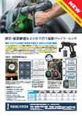 バッテリーレンチ【スマホ連携】|トルクシステム