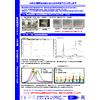 素材信頼性試験から化学分析までver.2_210701.jpg