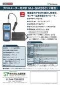 グロスメーター光沢計 MJ-GM26C