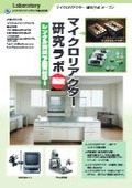 マイクロリアクター 研究ラボ 表紙画像