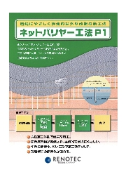塗装仕上専用「ネットバリヤー工法P1」カタログ 表紙画像