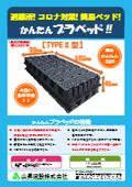 【製品チラシ】簡易ベッド『かんたんプラベッド・TYPE2型』