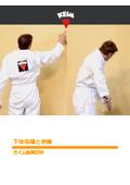 カイム塗料_カタログ_下地準備及び施工時のヒント