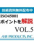 【技術資料無料配布中】ISO45001 課題を成し遂げるための『支援』の重要性を解説 表紙画像