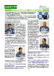 【Accela導入事例】株式会社アルバック様 表紙画像