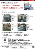 非鉄金属熱処理炉カタログ