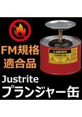 ウエスに溶剤を素早く安全に塗布する『プランジャー缶』製品資料 表紙画像
