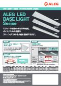 照明『ALEG LED BASE LIGHT Serise』 表紙画像