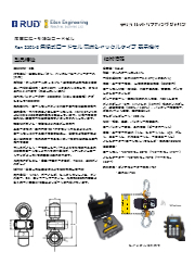 無線式ロードセル 両端シャックル型『Ron 2501-S』 表紙画像