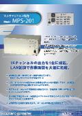 マルチチャンネル電源『MPS-201』 表紙画像