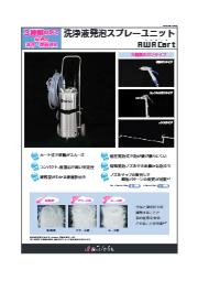洗浄液発泡スプレーユニット『AWA Cart』 表紙画像