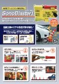 ロードコーン取付アラーム「ソノブラスター」製品カタログ