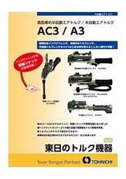 半自動トルクレンチ 「半自動エアトルク AC3/A3シリーズ」  表紙画像