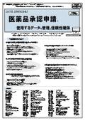 【書籍】【eCTD、CDISCによる】医薬品承認申請と使用するデータの管理と信頼性確保( No.1987) 表紙画像