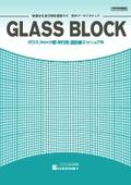 GLASS BLOCK ガラスブロック壁の設計・施工マニュアル 表紙画像
