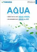【AQUA】耐震性貯水槽・防火水槽・飲料水兼用耐震性貯水槽カタログ