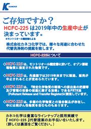 『HCFC-225』代替品、フッ素系洗浄剤ラインナップ! 表紙画像
