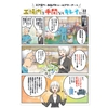 漫画広告とバキュームクリーナー統合版(完成版)ipros用圧縮.jpg