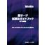 【NWT展にて無料配布】雷サージ試験法ガイドブック  IEC 61000-4-5 Ed.3 表紙画像