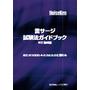 【配布禁止】IEC61000-4-5試験法ガイドブック_V4.jpg