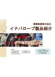 【カタログ】イナバロープ製品紹介 表紙画像
