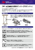 3M木造軸組用摩擦ダンパー(FRダンパー) 表紙画像