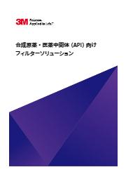 3M(TM)合成原薬・医薬中間体(API)向けフィルターソリューション 表紙画像