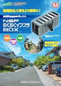 無電柱化用小型ボックス『NSPらくらくインフラBOX』