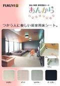 浴室用床シート「あんから」 表紙画像