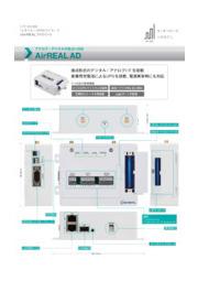 アナログ/デジタルの接点に対応! AirREAL AD 表紙画像