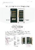 コンプレッサー式ワインセラー『CF-C15W』