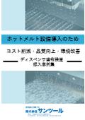 ディスペンサー塗布装置の導入事例紹介