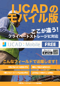 IJCAD mobile