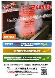 熱処理チラシ 表紙画像
