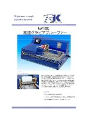 高速グラビアプルーファー GP100 表紙画像