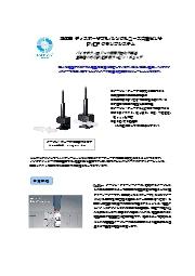 エクフロー社 シングルユース流量センサ PVDF クランプシステムタイプ 表紙画像