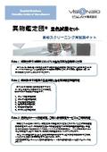 異物鑑定団(呈色試薬セット) 表紙画像