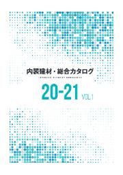 『合成樹脂を用いた内装建材の総合カタログ』 ※無料進呈中! 表紙画像