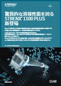 熱延構造用鋼板『STRENX 1100 PLUS』